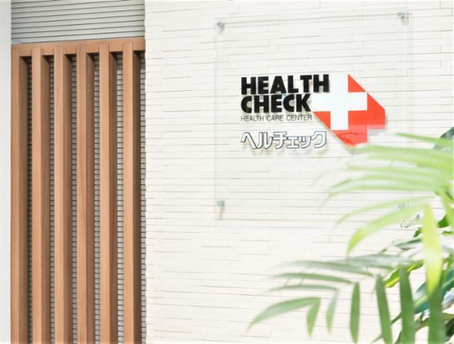 総合健診センター ヘルチェック(横浜)の画像・写真
